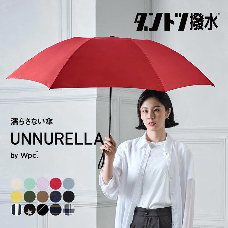 W.P.C. -UN002 - Unnurella日本瞬間速乾滴水不沾摺雨傘/縮骨遮