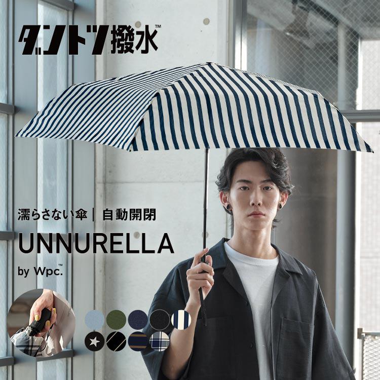 W.P.C. - 【自動開關款】UN003 - Unnurella日本瞬間速乾滴水不沾摺雨傘/縮骨遮