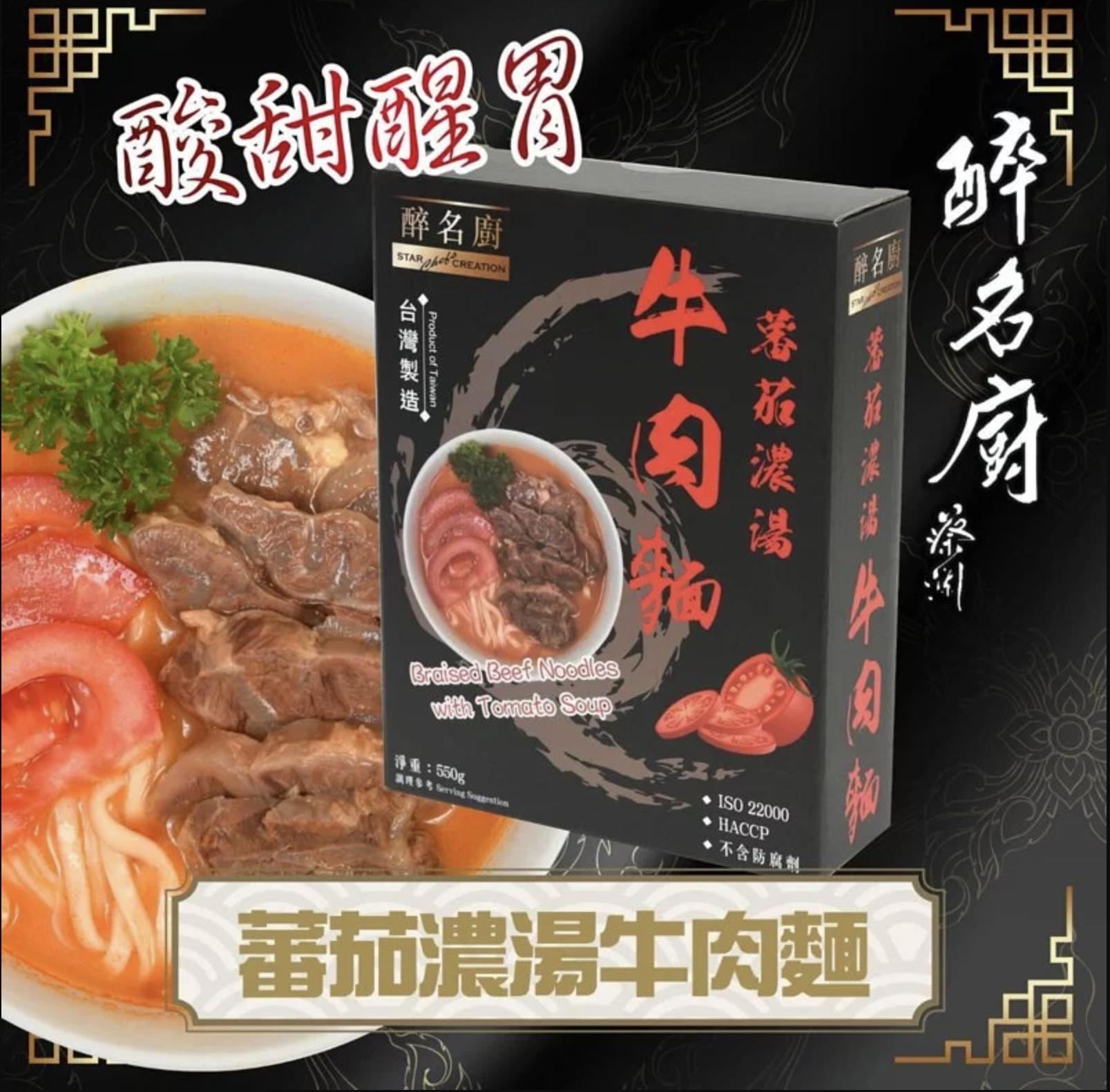 醉名廚 - 蕃茄濃湯牛肉麵
