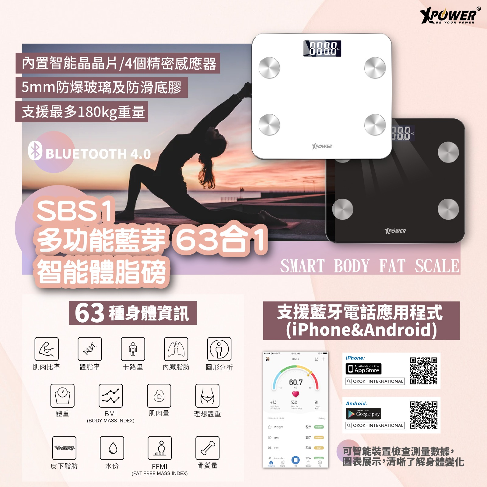 Xpower SBS1 智能脂肪磅