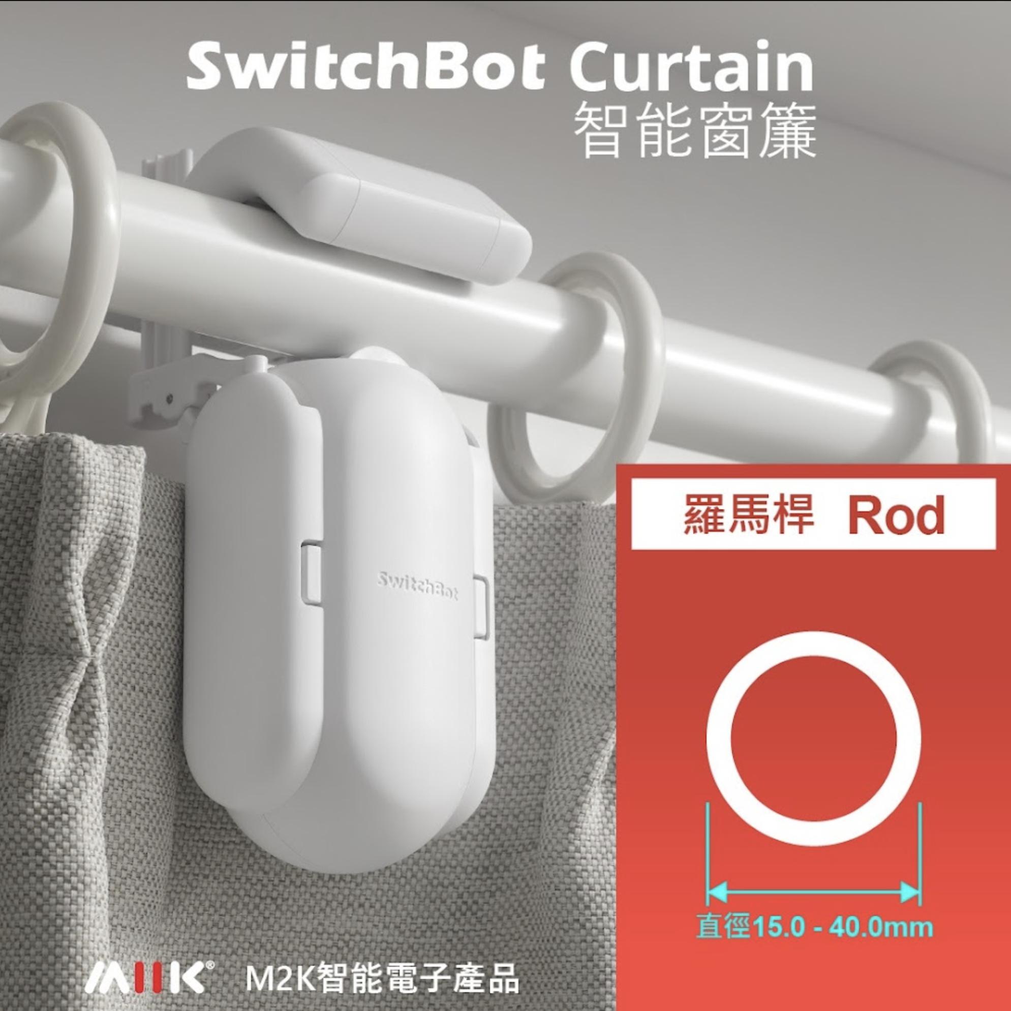SwitchBot Curtain - 窗簾機器人 - ''杆''形軌道