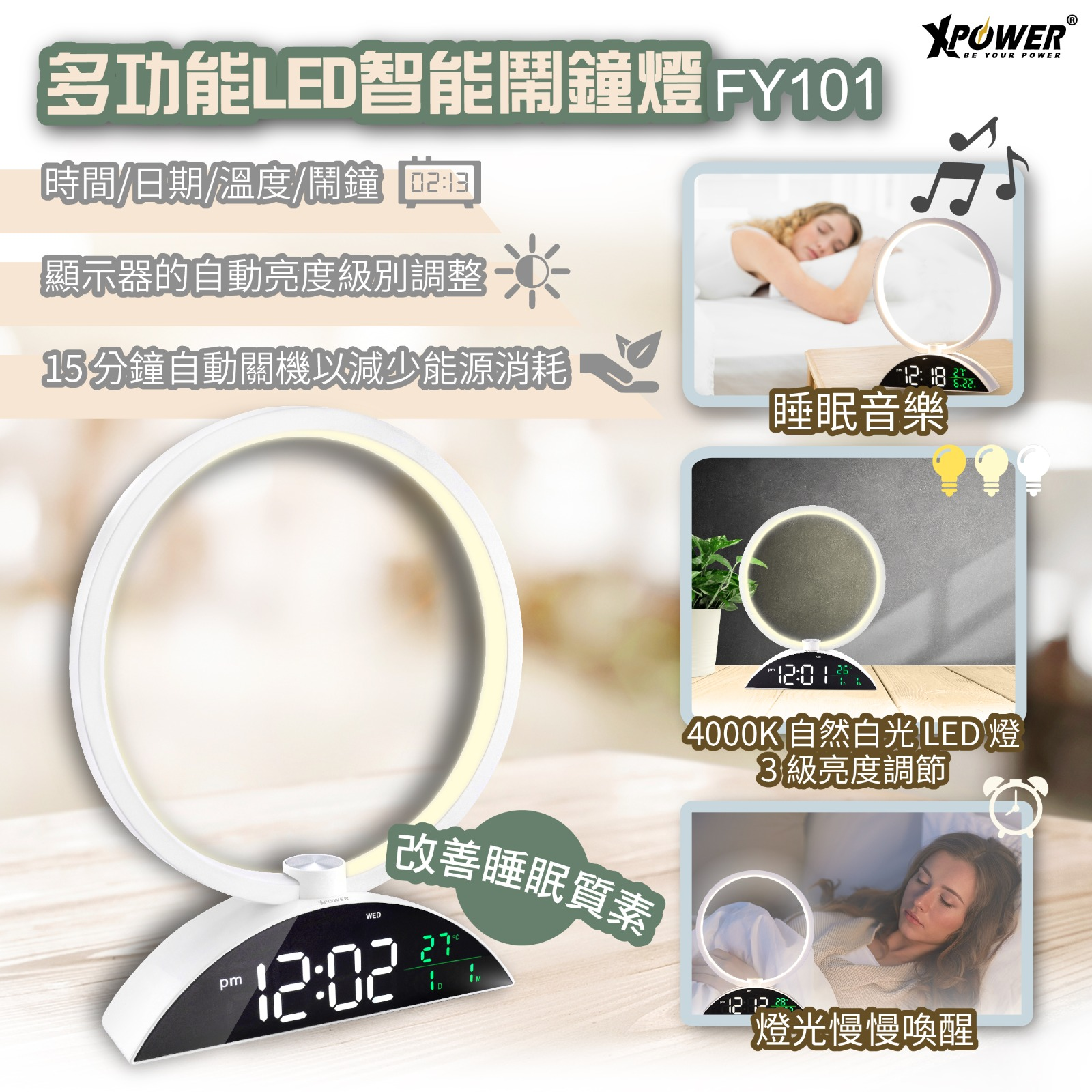 XPower FY101 多功能LED智能鬧鐘燈
