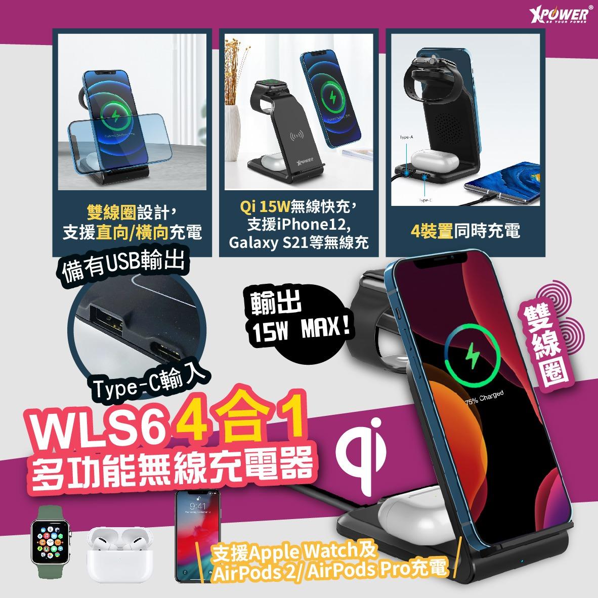 Xpower WLS6 4合1多功能15W無線充電器
