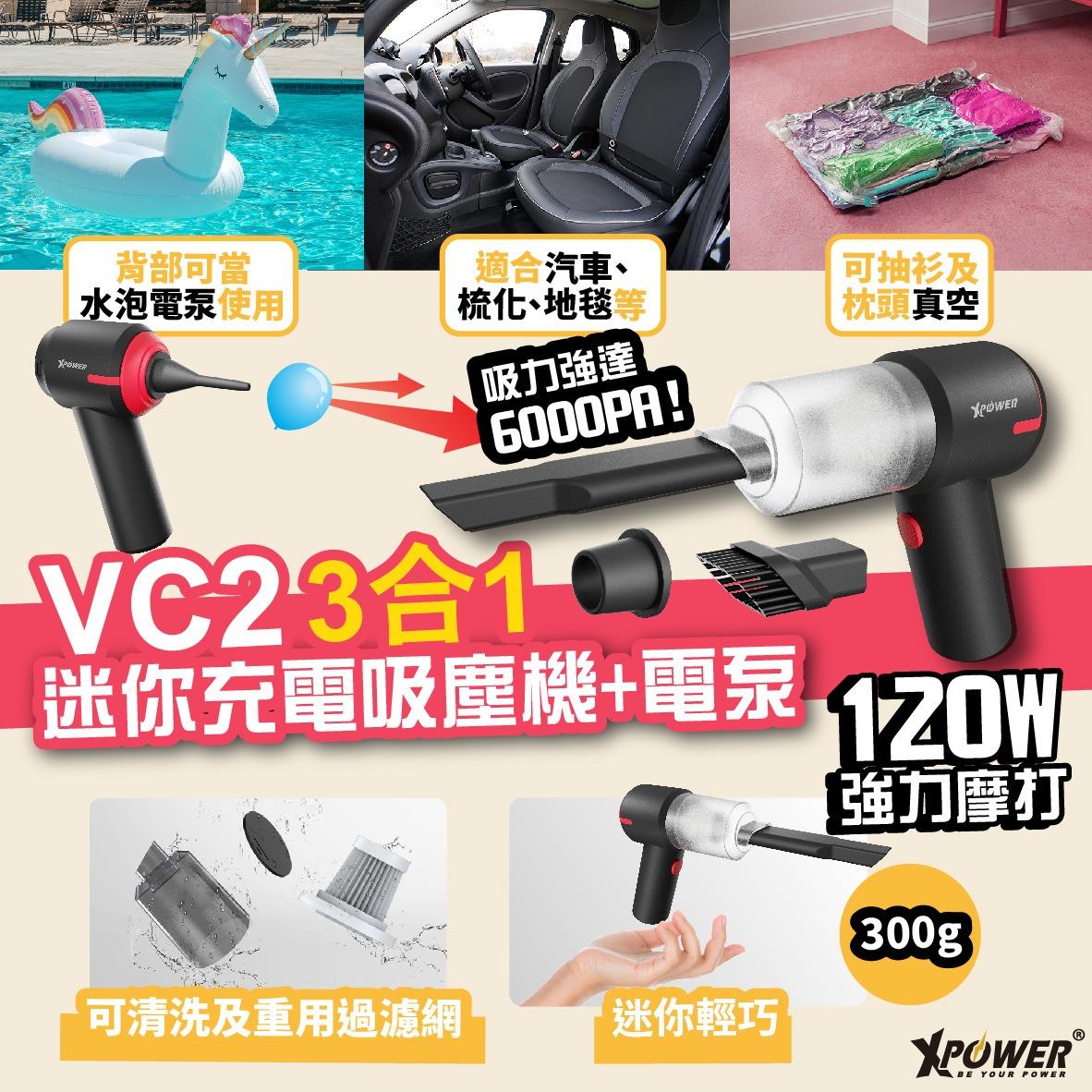 Xpower VC2 3合1迷你充電吸塵機+電泵