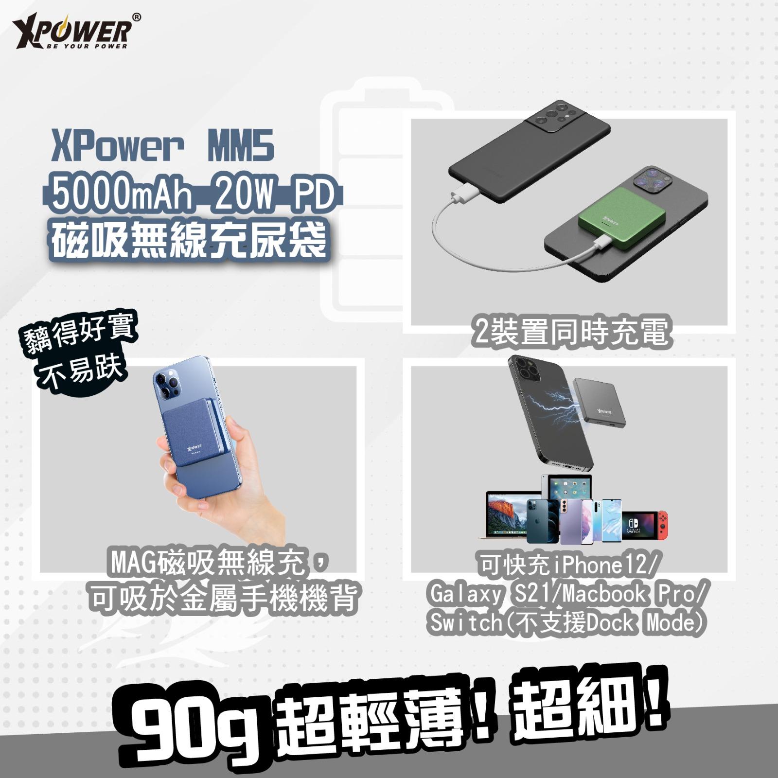 Xpower MINI MAG 5 無線充+PD外置充電器