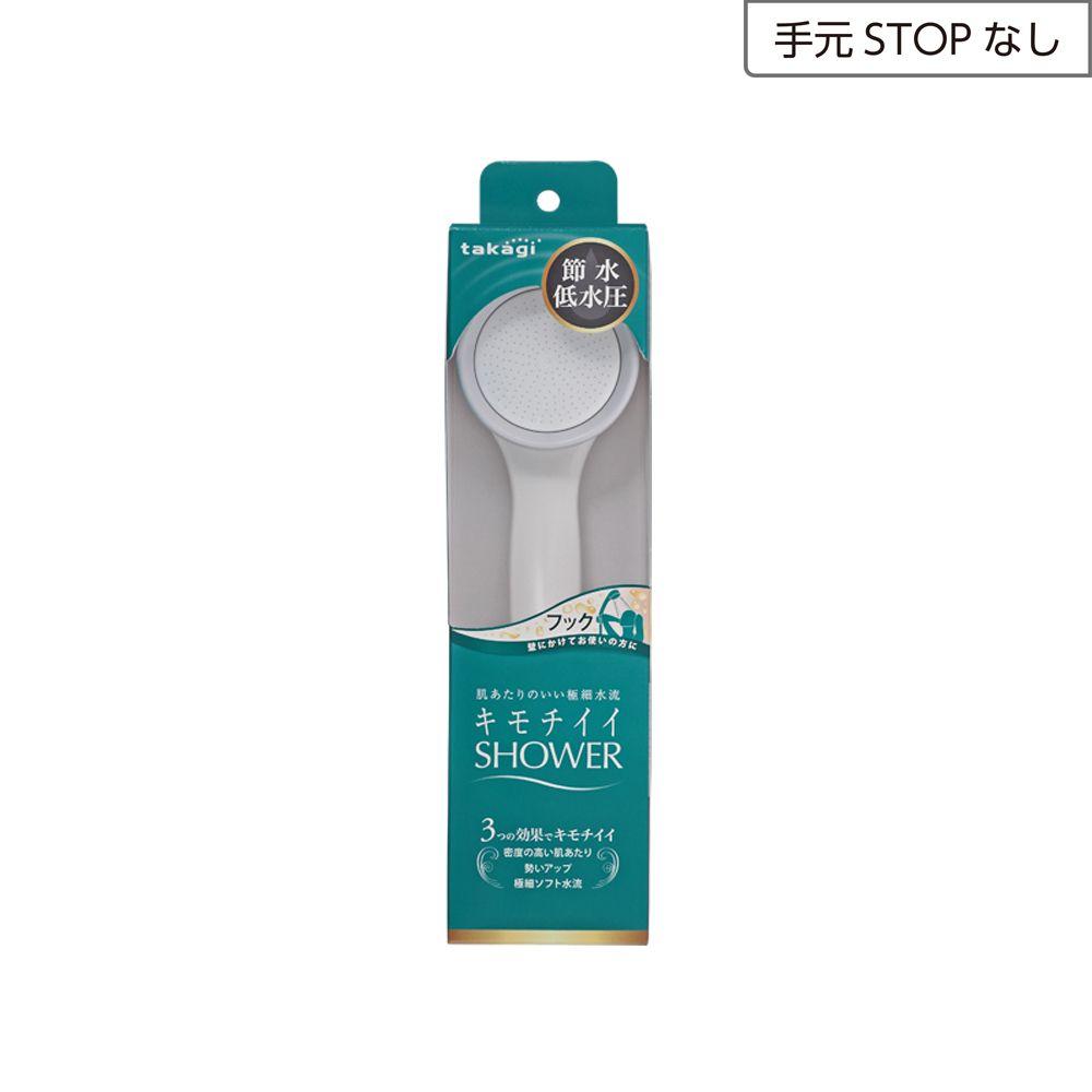 Takagi 日本增壓舒適花灑頭 集中出水型 JSA022 (無止水開關)