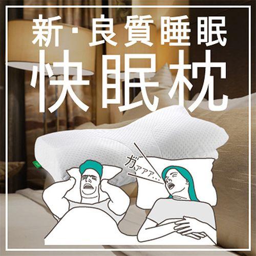 SU-ZI AS快眠枕 日本止鼻鼾舒適枕頭 AZ-322【基本型】